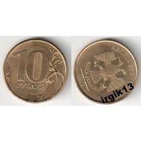 10 рублей поворот