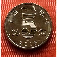 110-29 Китай, 5 цзяо (джао) 2013 г.