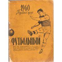 """Календарь-справочник Москва (""""Московская правда"""") 1960 - 1 круг"""