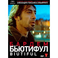 Бьютифул / Biutiful. Фильм Алехандро Гонсалеса Иньярриту (2011)