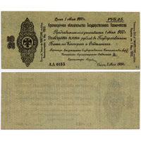 25 рублей 1919, Адмирал Колчак, Краткосрочное обязательство Государственнаго Казначейства