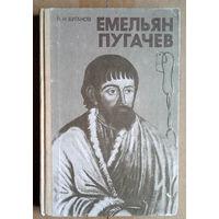 """В. И. Буганов """"Емельян Пугачев"""""""