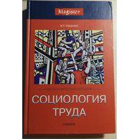 Ж.Т. Тощенко / Социология труда
