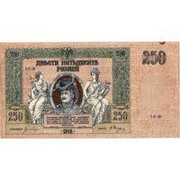 Россия, Ростов, 250 руб., 1918 г., серия АФ, в/з вензель