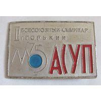1975 г. 2 всесоюзный семинар МО АСУП. Горький
