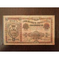 10 рублей 1918 года Гомельское городское самоуправление