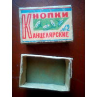 "Коробка ""Кнопки канцелярские"" СССР"