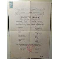 Свидетельство об окончании школы, 1938 г.