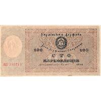 Украина, Директория, 100 карбованцев, 1918 г.