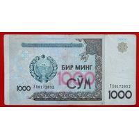 1000 сом 2001 года.
