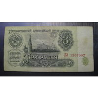 3 рубля СССР, 1961 года