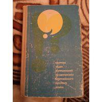 РАСПРОДАЖА! КНИГА - 2 рубля! Сборник задач и упражнений по синтаксису современного русского языка