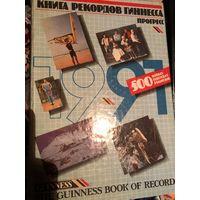 Книги рекордов Гиннеса 1991 и 2000 (цена за шт)