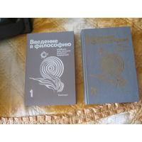 Введение в Философию том 1-2.Учебник для высших учебных заведений.