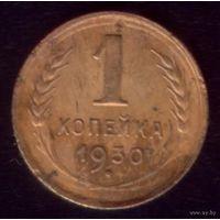1 копейка 1930 год 3