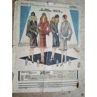 """Рекламный листок от журнального приложения """"Четыре сезона"""". 1929 г."""