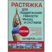 Растяжка для поддержания гибкости мышц и суставов (уценка)