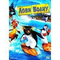 Фильмы: Лови волну! (Лицензия, DVD)