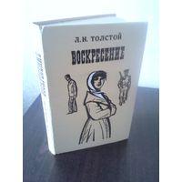 Л. Толстой. Воскресение.