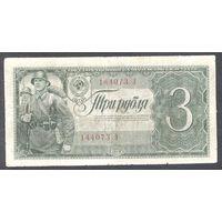СССР 3 руб 1938 г. Однолитерная!