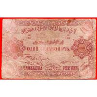 Гражданская война! 1,000,000 Рублей 1922! Закавказье! Азербайджанская ССР! 1/17! ВОЗМОЖЕН ОБМЕН!
