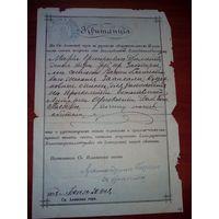 Церковная квитанция 1898 год