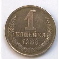 СССР. 1 копейка 1988 г.