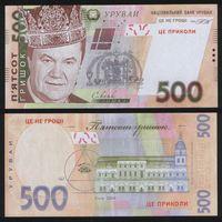 Сувенир - Украина 500 гришок 2006 год (Уруваи) свояк Гришка na04 торг заоблачный