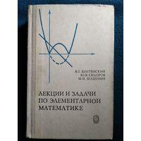 Лекции и задачи по элементарной математике