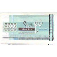 100 васильков 2011 г.( деньги Славянского базара)