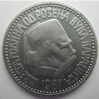 Югославия 100 динар 1987 г. 200 лет со дня рождения Вука Караджича (g)