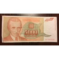Югославия, 5000 динаров 1993 год