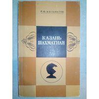 Казань шахматная. Р.Ф. Кильматов 1988 г (Шахматы и шахматисты)