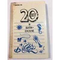 Книга Уо 20 лет в батискафе 1976г 175 стр