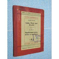 """К.Маркс""""Заработная плата,цена и прибыль 1933 год.""""\010"""