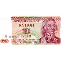 Приднестровье 10 рублей 1994
