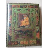Омар Хайям, Рубайат. Шикарное подарочное издание! Формат 235х305. Богато иллюстрированная книга!!!