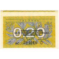 0.2 талона 1991 г. Литва  аUNC  с Браком. обрезки..