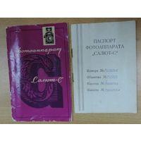 """Краткое описание и инструкция по эксплуатации, паспорт на фотоаппарат """"САЛЮТ-С"""". 1975г."""