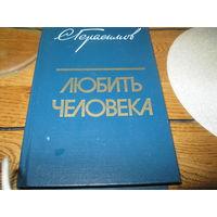 Книга С.Герасимов