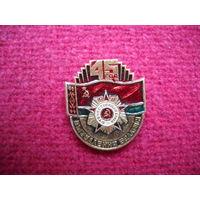 45 лет Освобождения Беларуси