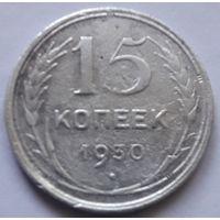 15 копеек 1930 года.