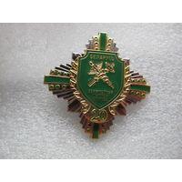 20 лет государственная таможенная служба Беларусь
