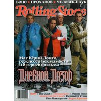 БОЛЬШАЯ РАСПРОДАЖА! Журнал Rolling Stone #декабрь 2005