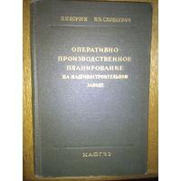 Оперативно-производственно планирование на машиностроительном заводе (1956 г.). Машгиз
