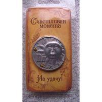 Счастливая монета на удачу ДА -НЕТ со стразами