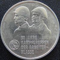YS: ГДР, 10 марок 1983, 30 лет рабочим дружинам, KM# 93