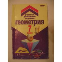 Геометрия 7 класс. решебник