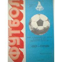 06.04.1988--СССР-олим.--Турция-олим.