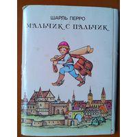 """""""Ш.Перро. Мальчик с пальчик."""" Комплект открыток. 1988 г. Худ.Тренделева О."""